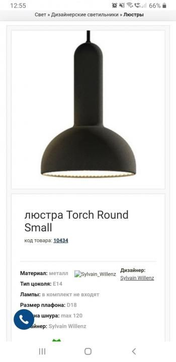 Люстра TORCH ROUND SMALL
