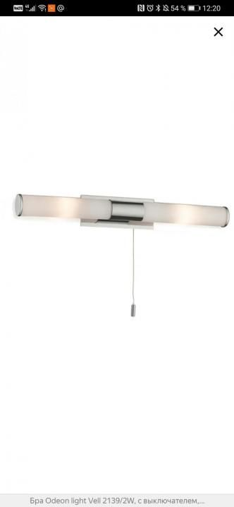 Бра Odeon Light Want 2139/2W